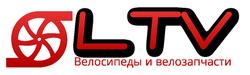 Компания ЛТВ - велосипеды и велозапчасти